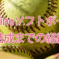 Dream Citrineソフトボールチーム結成までの経緯