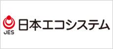 日本エコシステム株式会社