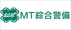 MT総合警備株式会社